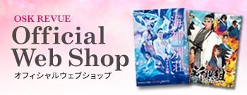 日本歌劇団オフィシャルウェブショップへ