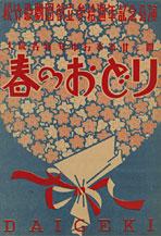 「第23回春のおどり」パンフレット