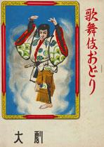 歌舞伎おどりパンフレット