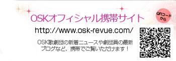 OSK オフィシャル携帯サイト情報