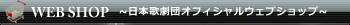 WEB SHOP ~日本歌劇団オフィシャルウェブショップ~