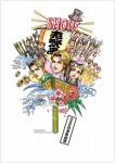 桜NIPPON〜ポスターB2ol