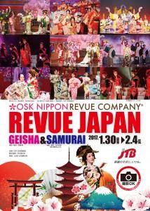 REVUE JAPANチラシ表(日本語02)