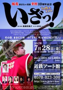 桜花チラシ-0419