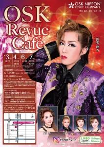 revue cafe2018_0604ol(虹架)