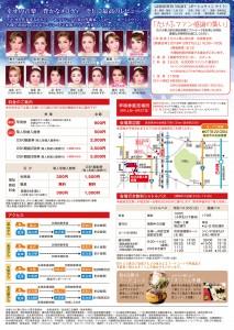 2018たけふ公演本チラシウラ0818ol