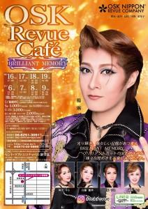 revue cafe2018_0723