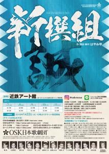 shinsengumi_kari_1011_ol