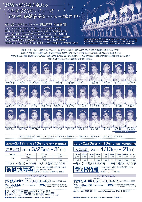2019年3月 | OSK日本歌劇団