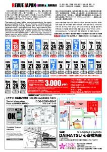 REVUE JAPAN(0107)裏