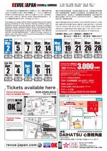 revue_japan_shinsaibashi_ura_1-2_1127ol(3-4月)
