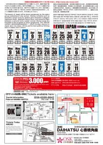 REVUE JAPANチラシ_0502-0615_裏(OSK用)