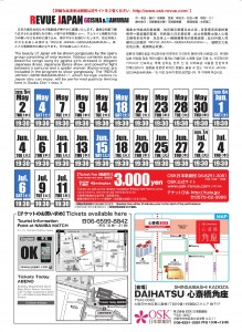 2019REVUE JAPANチラシ_裏_0412-1