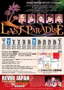 last_paradise_ura_0511