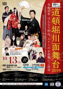 2019川面舞台チラシjpg